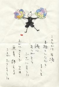 murayama05