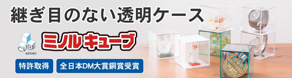コレクションケース(フィギュアケース) 透明プラスチックケースのミノルキューブ